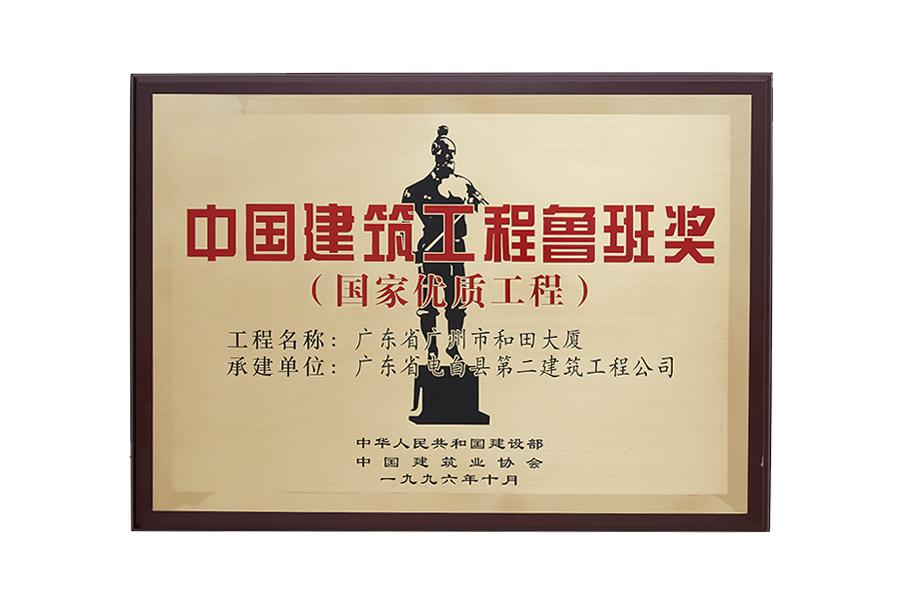 广东省广州市和田大厦 1996年度中国建筑工程鲁班奖