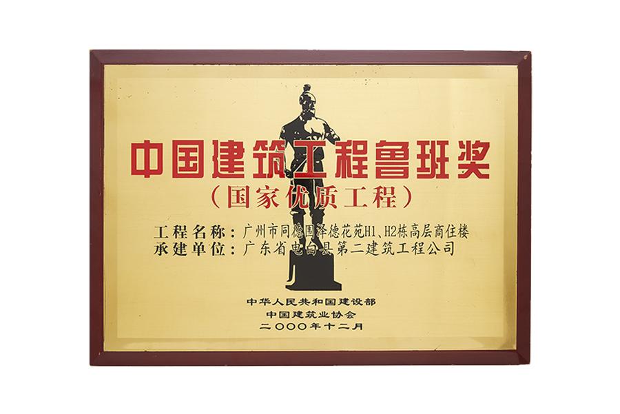 广州市同德围泽德花园H1、H2栋高层商住楼 2000年度中国建设工程鲁班奖