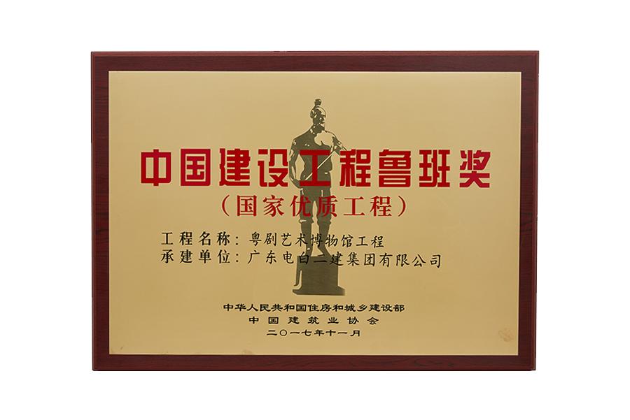 粤剧艺术博物馆 中国建设工程鲁班奖