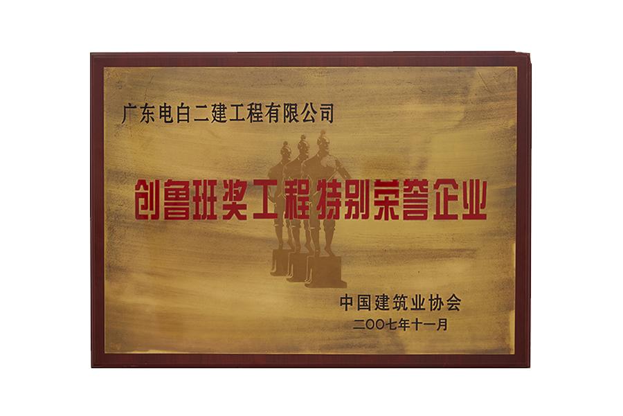2007年 创鲁班奖工程特别荣誉企业