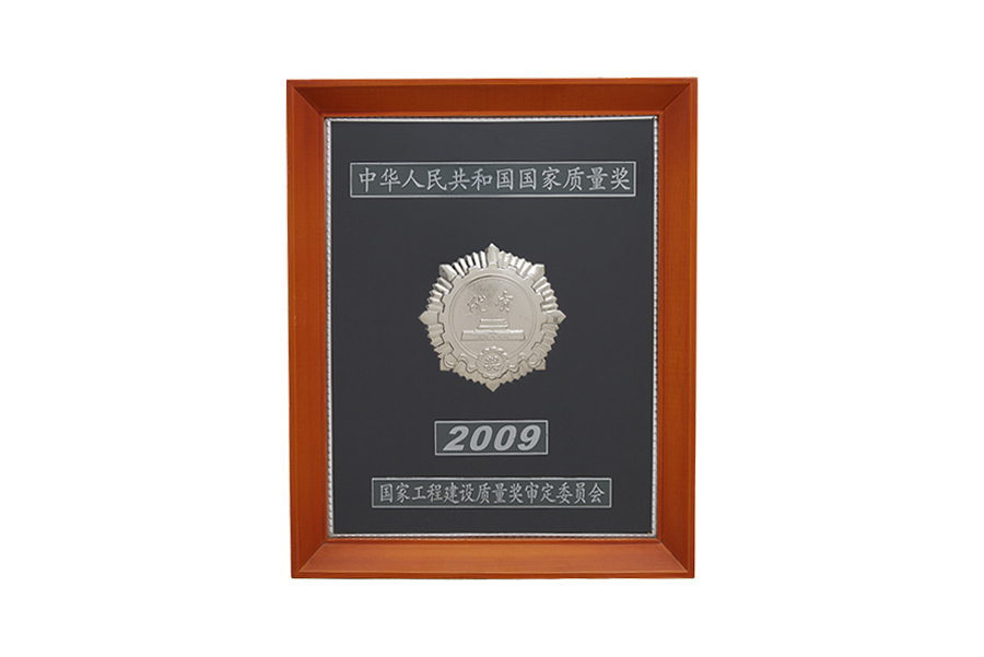 2009年中华人民共和国国家质量奖