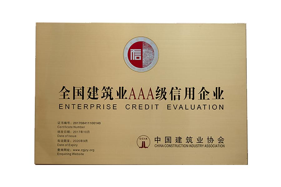 2017年 全国建筑业AAA级信用企业
