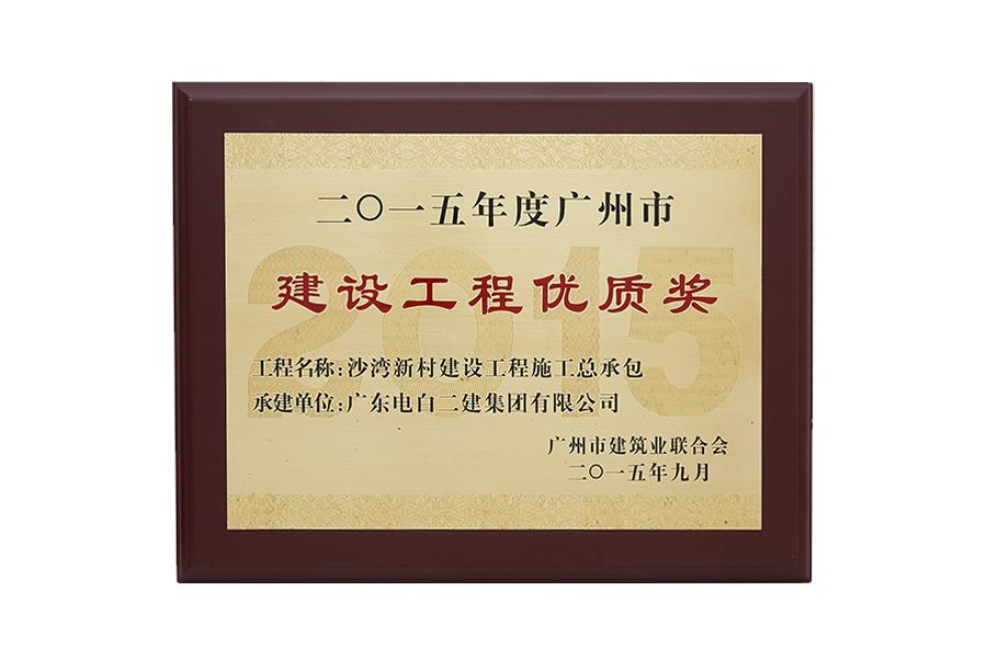 2015年度广州市建设工程优质奖