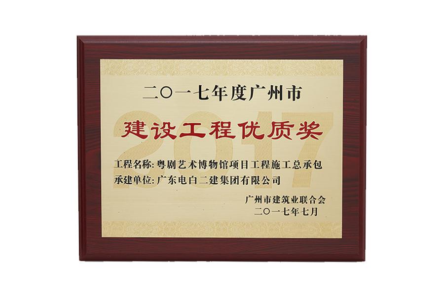 2017年度广州市建设工程优质奖