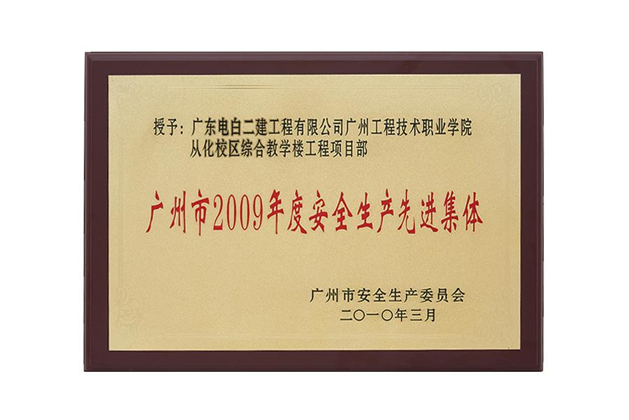 广州市2009年度安全生产先进集体