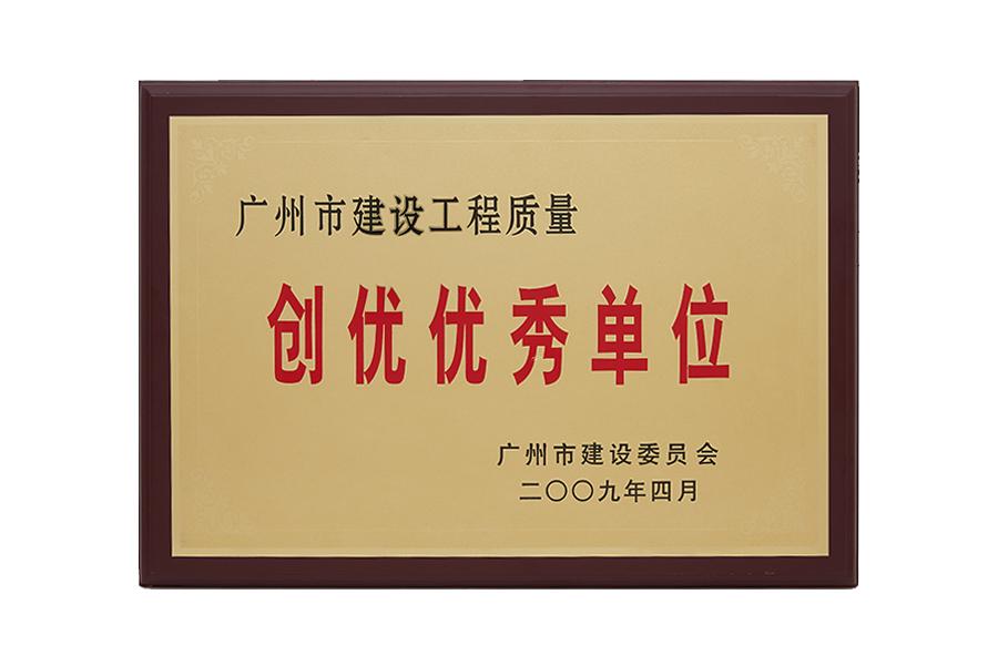 2009年广州市建设工程创优优秀单位