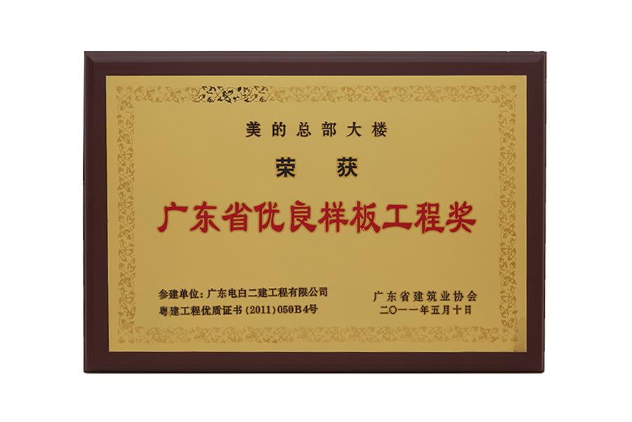 广东省优良样板工程奖