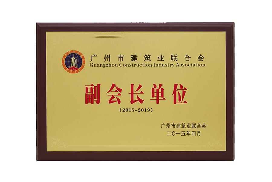 2015年 副会长单位(2015-2019)