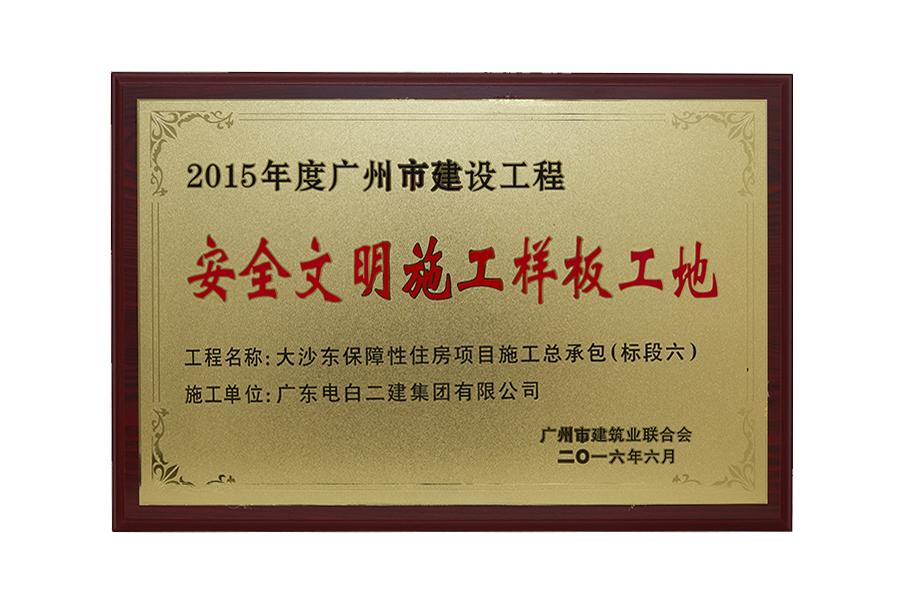 2015年度广州市建设工程安全文明施工样板工地