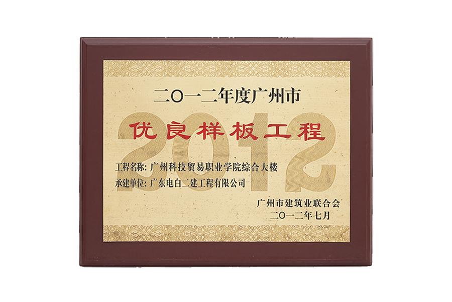 2012年度广州市优良样板工程