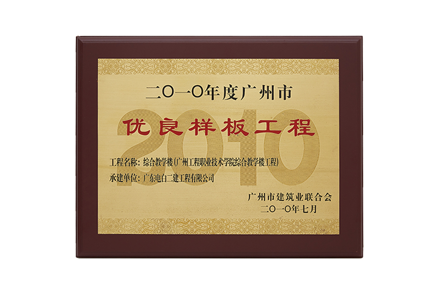 2010年度广州市优良样板工程