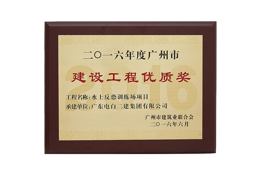 2016年度广州市建设工程优质奖