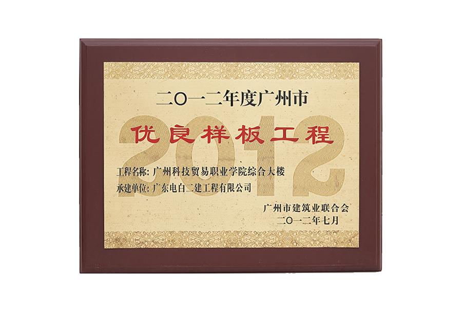 2012年度广州市建设项目结构优良样板工程