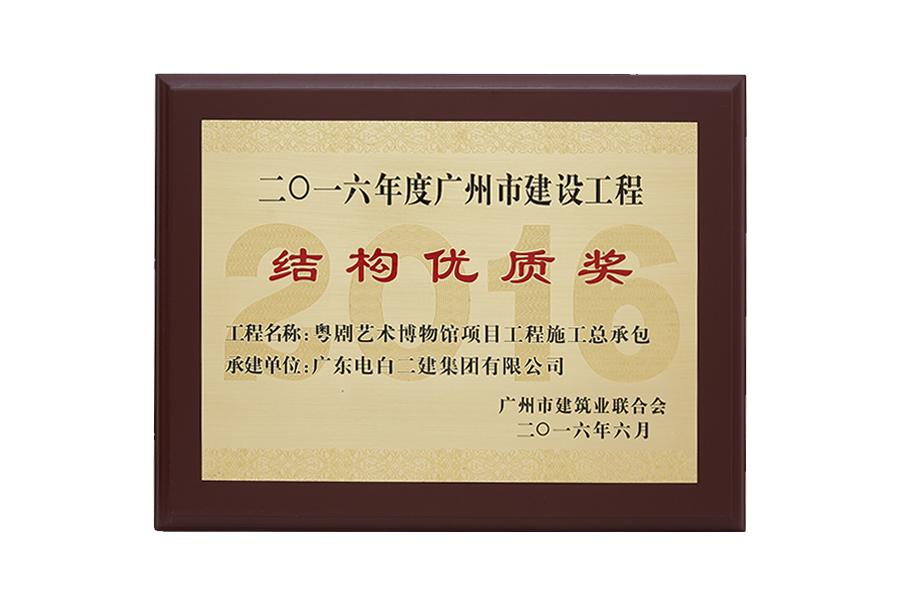 2016年度广州市建设工程结构优质奖