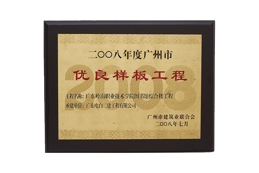 2008年度广州市优良样板工程