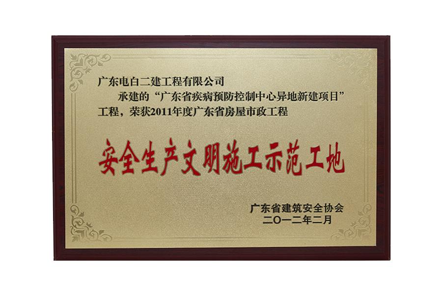 2011年度广东省房屋市政工程安全生产文明施工示范工地