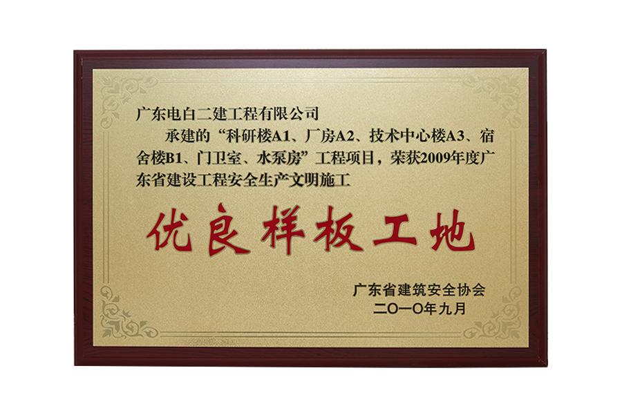 2009年度广东省建设工程安全文明生产文明施工优良样板工地