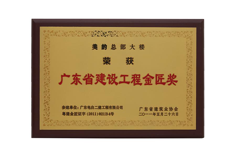 2011年 广东省建设工程金匠奖