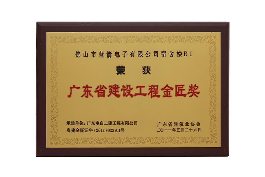 2011年广东省建设工程金匠奖