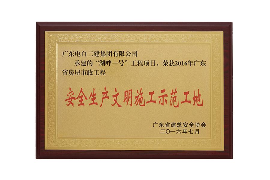 2016年广东省房屋市政工程安全生产文明施工示范工地