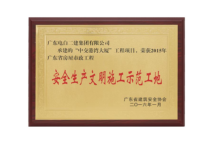 2015年广东省房屋市政工程安全生产文明施工示范工地