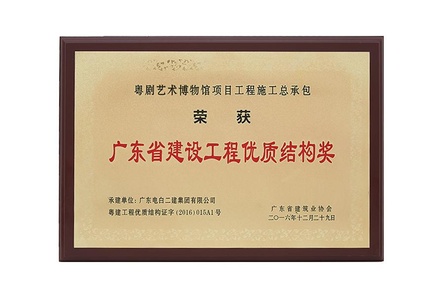 2016年广东省建设工程优质结构奖