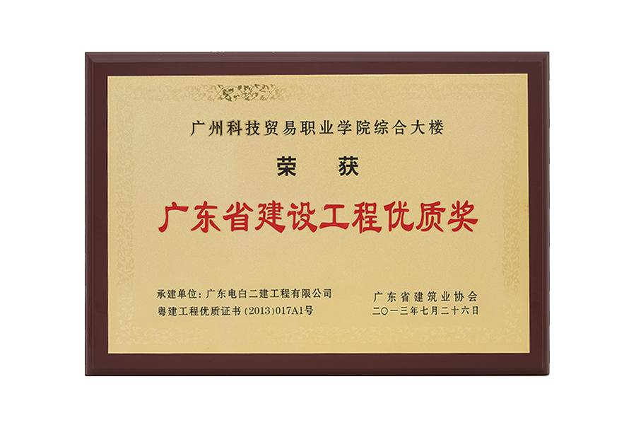 2013年广东省建设工程优质奖