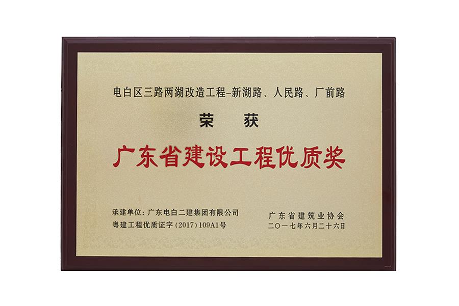 2017年广东省建设工程优质奖