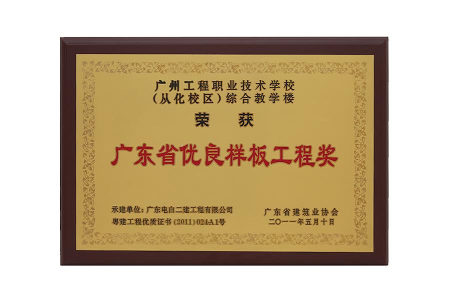 2011年广东省优良样板工程奖
