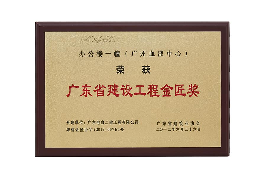 2012年广东省建设工程金匠奖