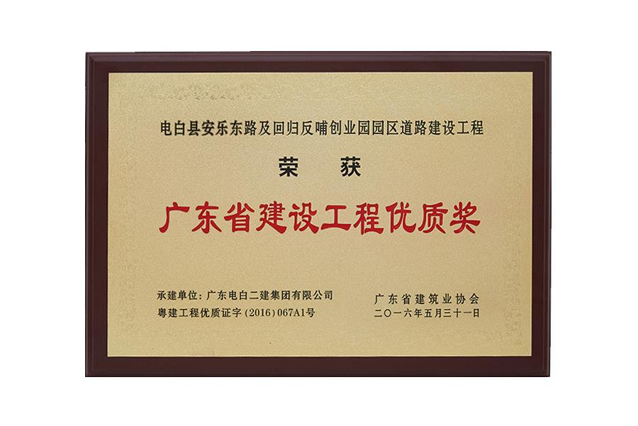 2016年广东省建设工程优质奖