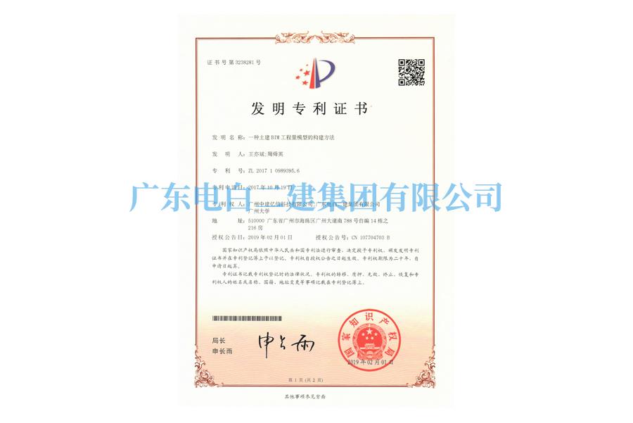 """第3238281号""""一种土建BIM工程量模型的构建方法""""发明专利证书"""