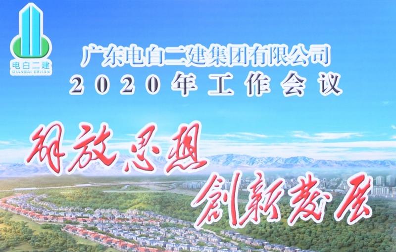 解放思想,创新发展:电白二建2020年工作大会胜利召开