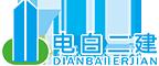 广东电白二建集团有限公司