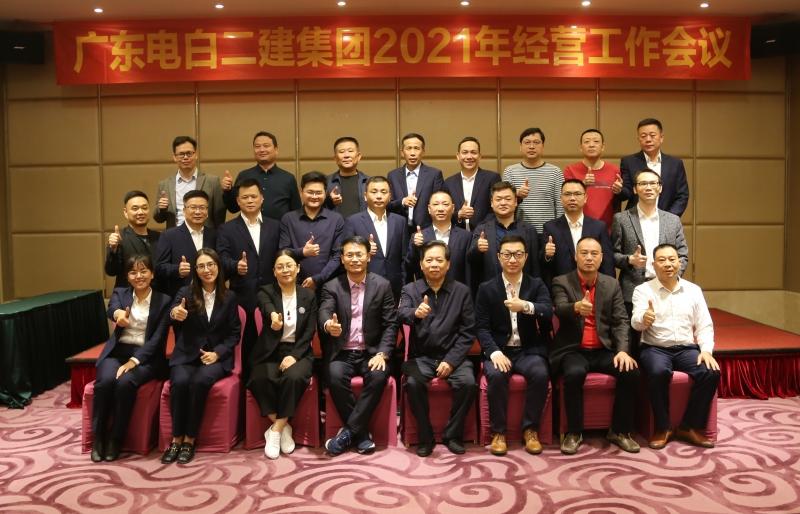 务实 创新 团结 进取  广东电白二建集团有限公司2021年度经营工作会议