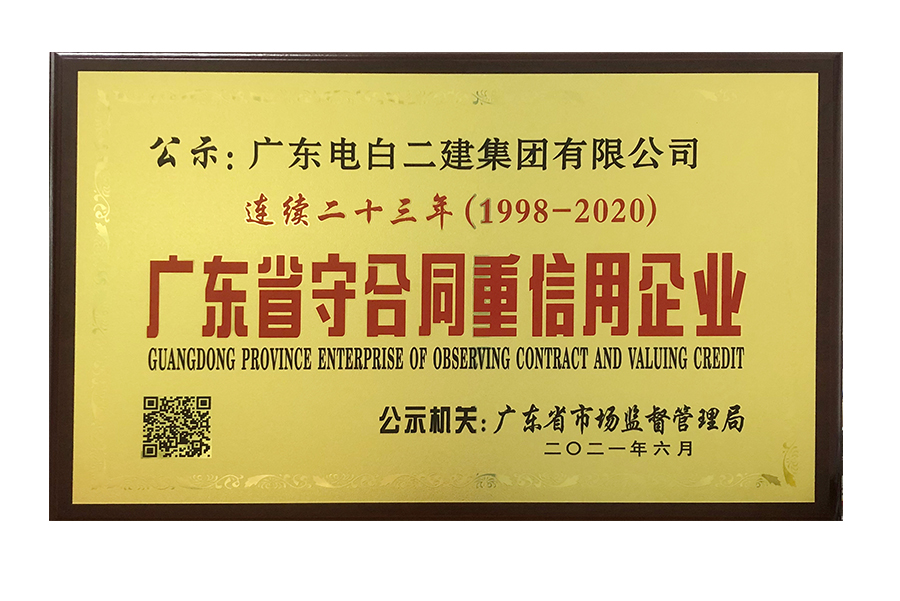 2020年 连续23年(1998-2020)广东省守合同重信用企业