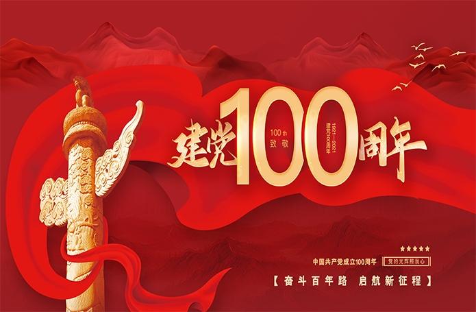 中国共产党广东电白二建集团有限公司总支部组织开展 庆祝中国共产党成立100周年系列活动