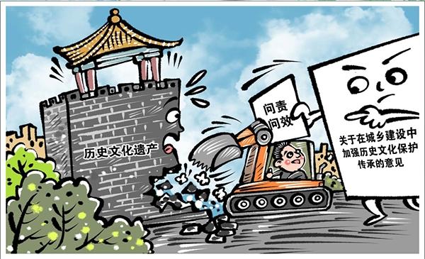 中办国办印发《关于在城乡建设中加强历史文化保护传承的意见》